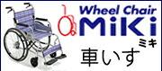 車いす MIKI ミキ