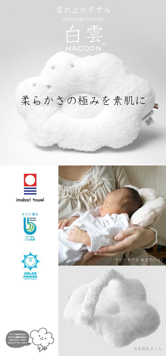 今治タオル 白雲 授乳まくら【HACOON 雲の上のタオル】HACOON Baby Pillow (高級タオル/日本製/出産祝い/誕生日祝い/プレゼント/ブランド/ギフト/新生児/乳児/抱っこ/ベビーまくら/腕枕/汗取り