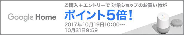 Google Home×ポイント5倍キャンペーン