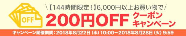6,000円以上お買い物で200円OFFクーポン