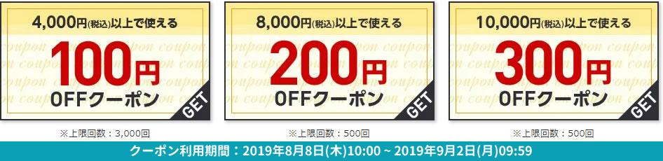 暑さ対策最大300円OFFクーポン