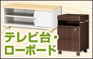 テレビ台・ローボード