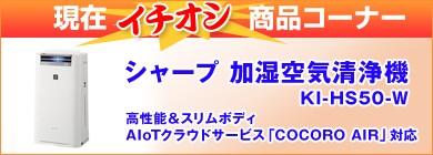 ★現在イチオシ商品コーナー★