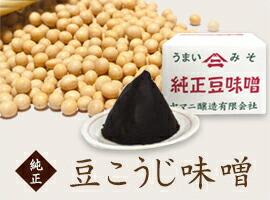 豆こうじ味噌