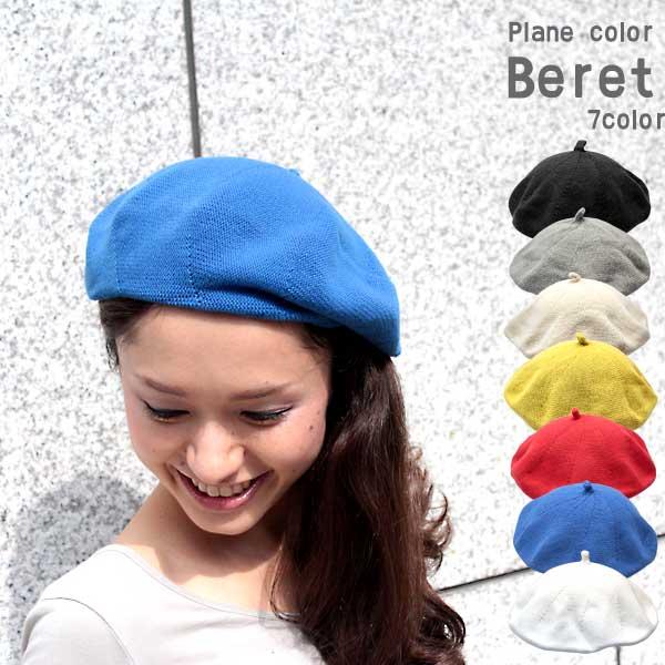 プレーンカラー ベレー帽