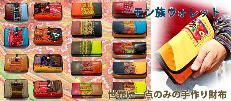 楽天市場 モン族 刺繍財布 ウォレット