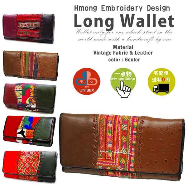 モン族 長財布