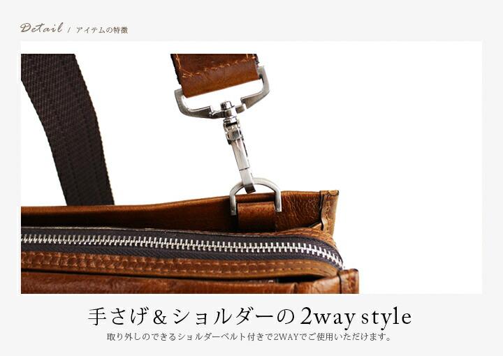 手さげ&ショルダーの 2way style / 取り外しのできるショルダーベルト付きで2WAYでご使用いただけます。