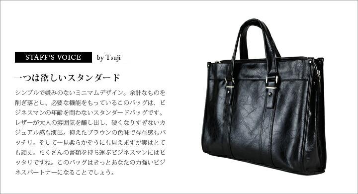 一つは欲しいスタンダード / シンプルで嫌みのないミニマムデザイン。余計なものを削ぎ落とし、必要な機能をもっているこのバッグは、ビジネスマンのスタンダードバッグです。