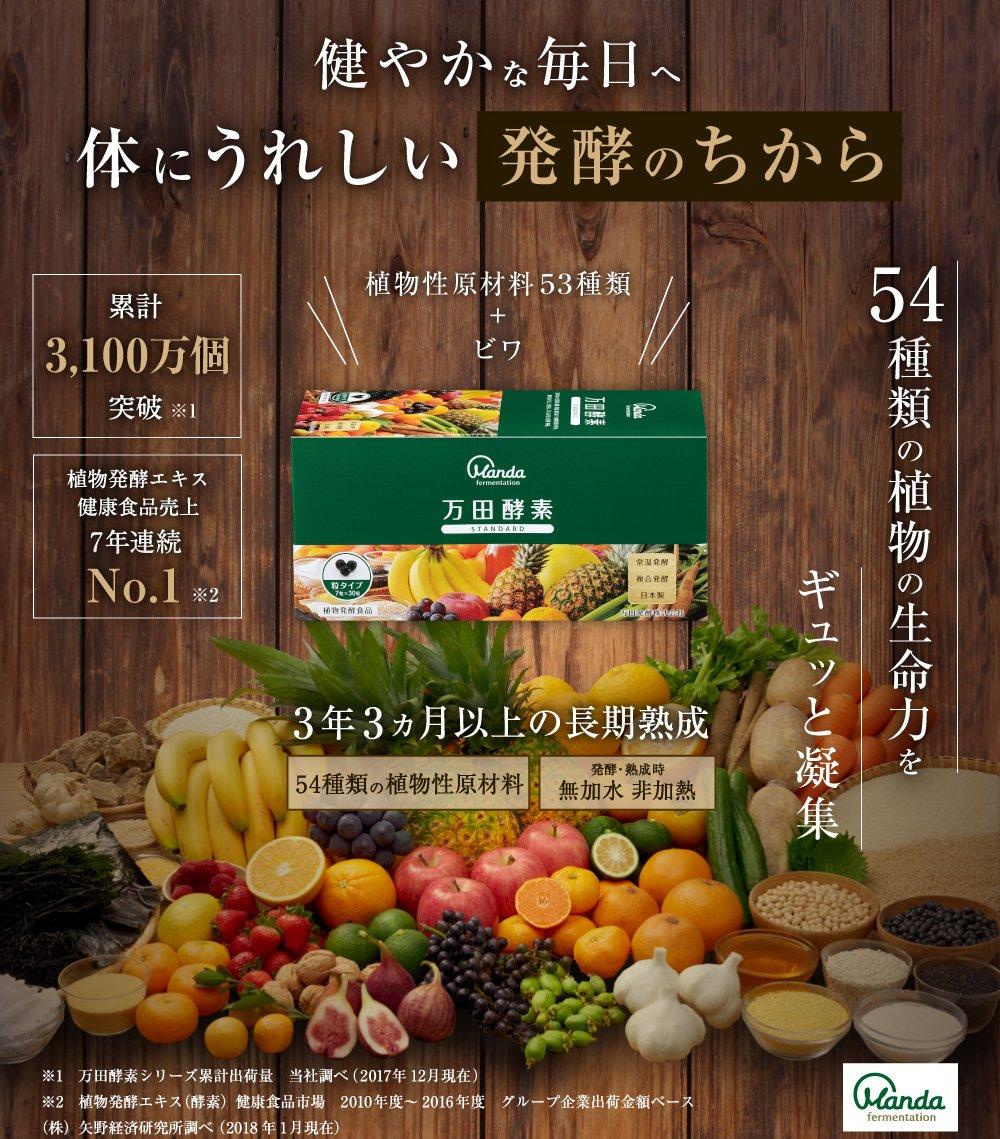和 づくし の 麹 雑穀 生 酵素 口コミ