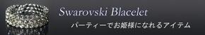 スワロフスキーがまぶしいブレスレット