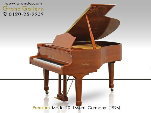 中古グランドピアノ ブリュートナー Model 10