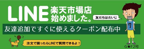 グリンファクトリー楽天市場店LINEお友達募集バナー
