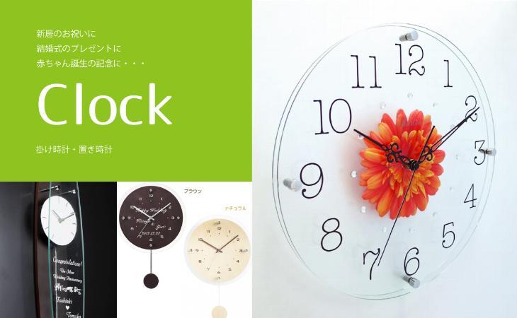 名入れ,名入れギフト,彫刻,掛け時計,時計,結婚祝,プレゼント,新居祝,誕生,記念,開店祝