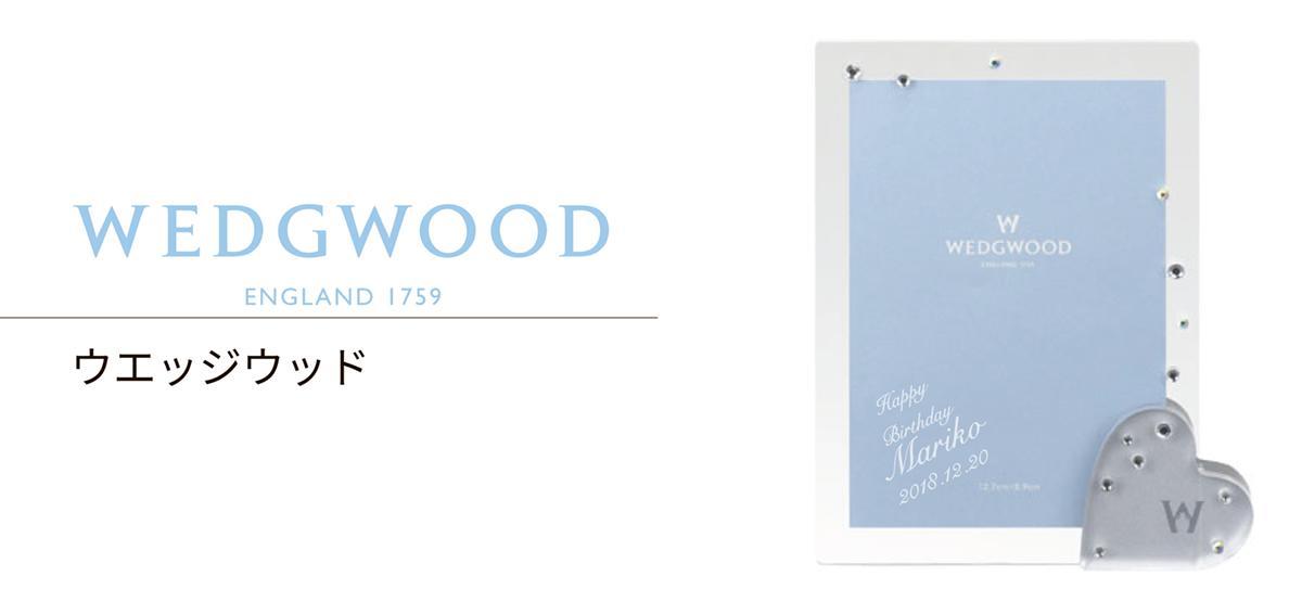 ウエッジウッド,wedgwood,名入れ,名入れギフト,エッチングファクトリーハマ
