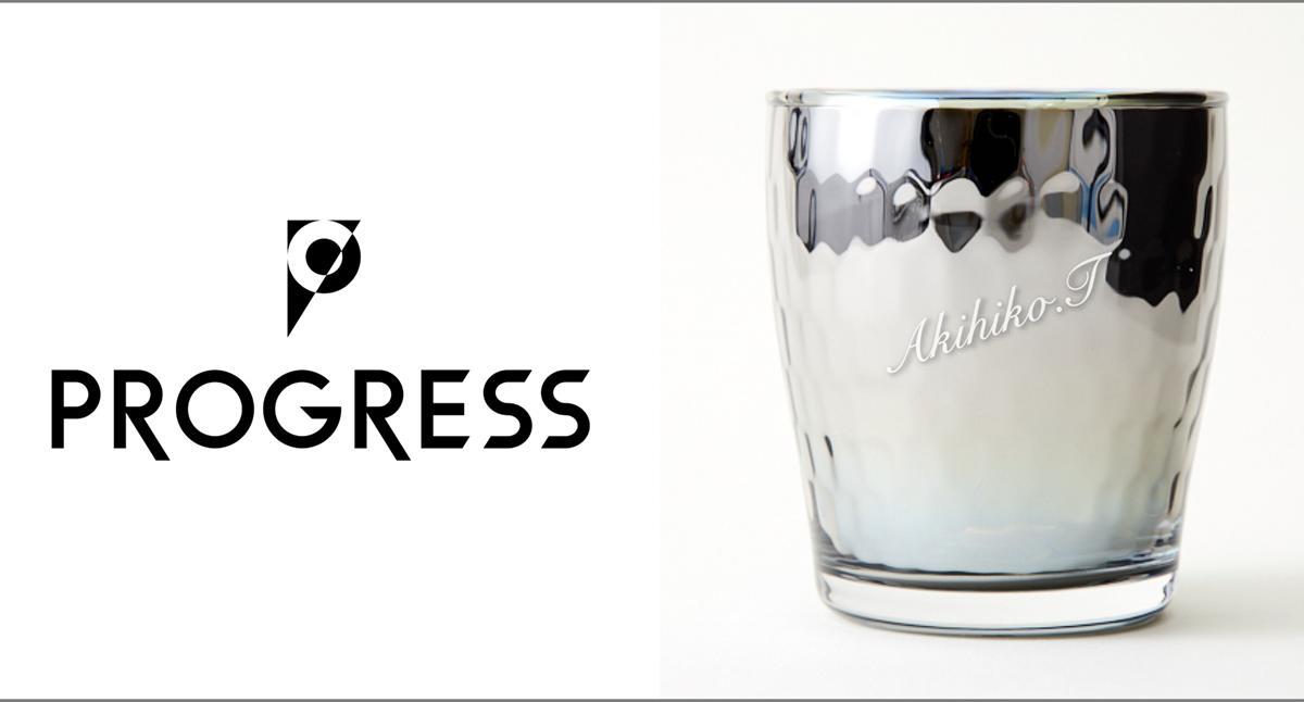 プログレス,progress,名入れ,タンブラー,グラス