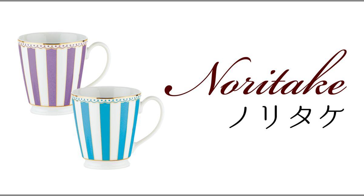 ノリタケ,マグカップ,名入れ,グラス,タンブラー,プレゼント,母の日