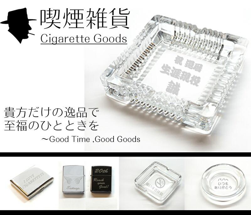 タバコケース 喫煙雑貨 名入れ 三重県 四日市市 エッチングファクトリーハマ