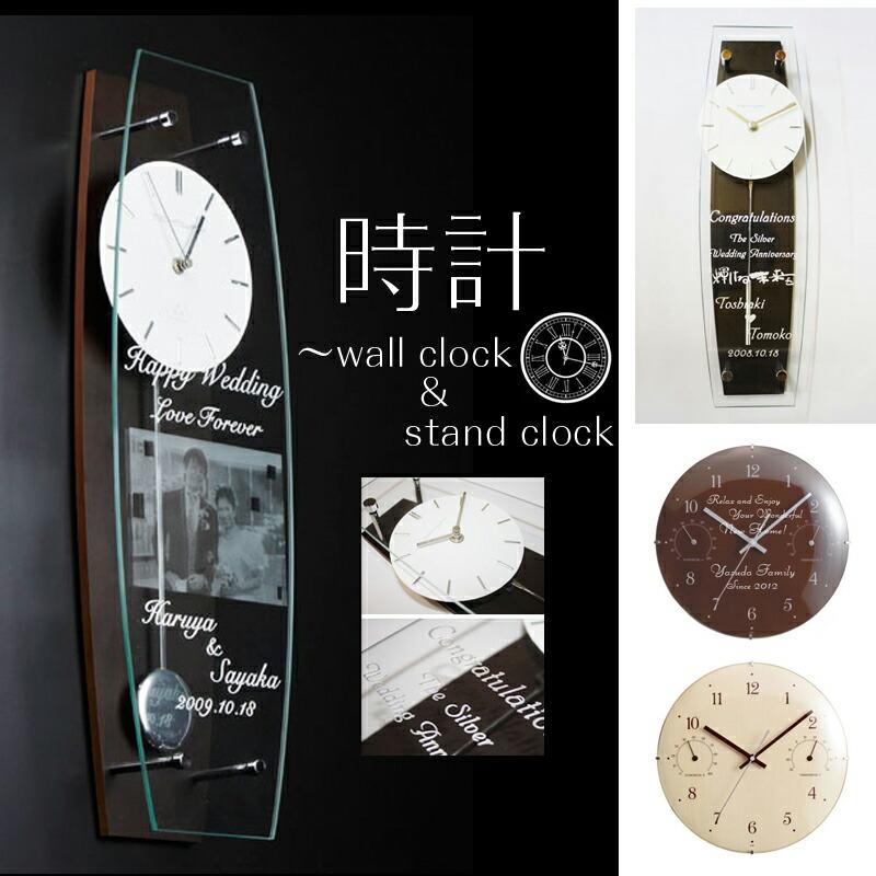 置き時計 名入れ 三重県 四日市市 エッチングファクトリーハマ
