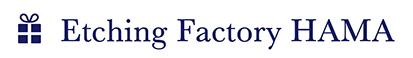 【名入れギフトのお店】記念品・販促品・景品・粗品 などの名入れ彫刻(エッチング)いたします。エッチングファクトリーハマ