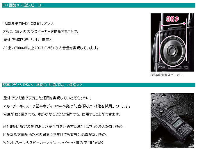 ICOM IC-T70 144 / 430 5 W numeric keypad model ★ earphone microphone with  HD-12I