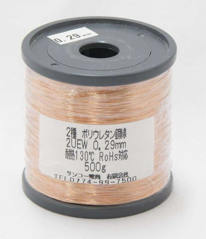 エナメル線 2種 ポリウレタン銅線 0.29mm 500g