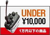 UNDER10000