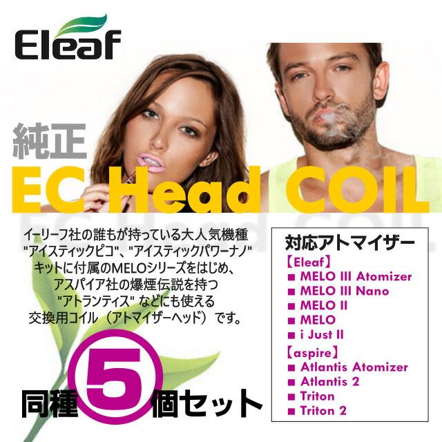 eleaf-coilset2