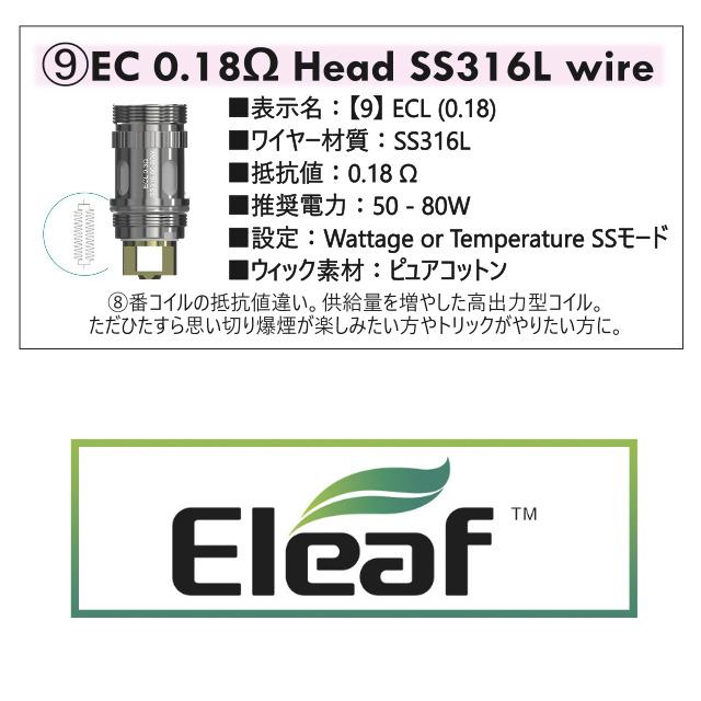 eleaf-coilset8
