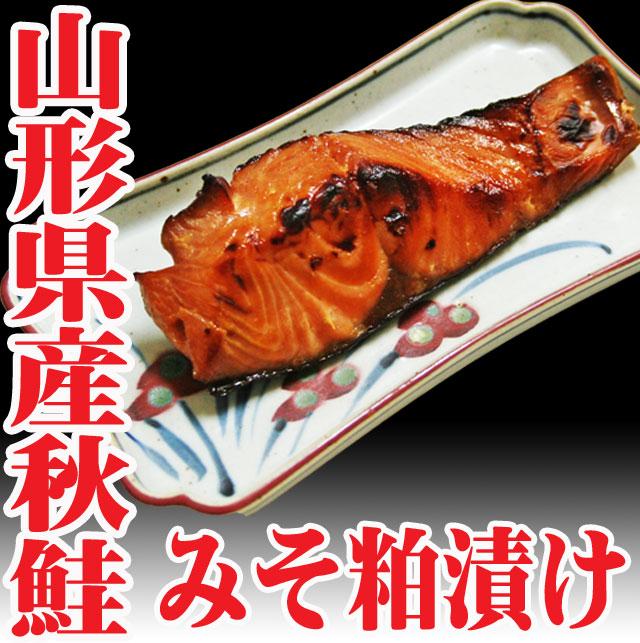 秋鮭の味噌粕漬けTOP