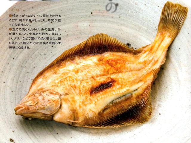 山形県産 真かれい 素焼き 冷蔵 長谷川鮮魚店 旬の時期に庄内 ...