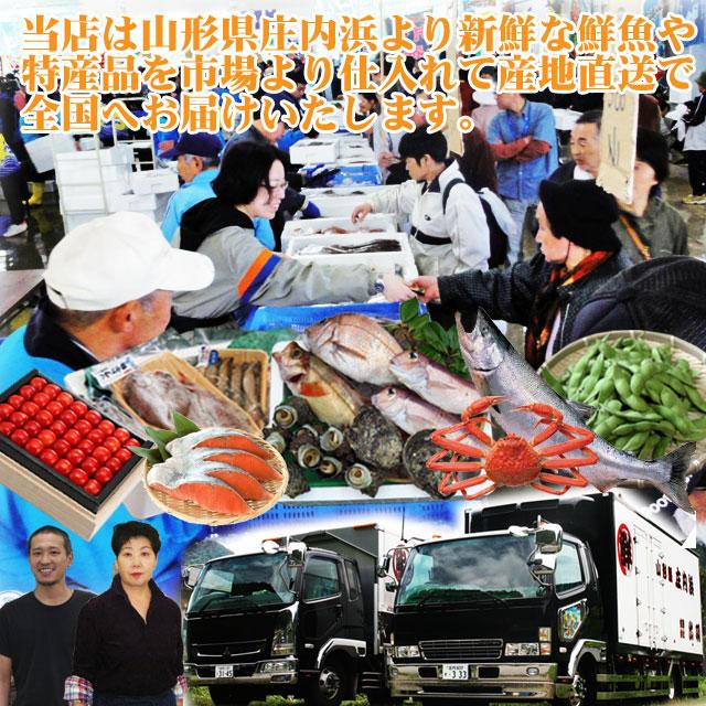 山形県より新鮮な鮮魚や特産物を全国へ産地直送
