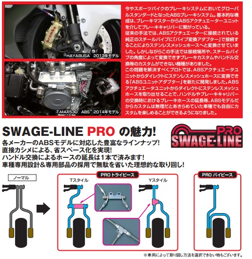 swagepro1.jpg