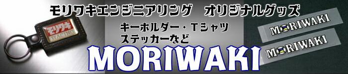 【MORIWAKI】 キーホルダー