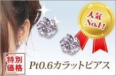 プラチナダイヤピアス・合計0.60カラット上質クラス一粒ダイヤモンド!