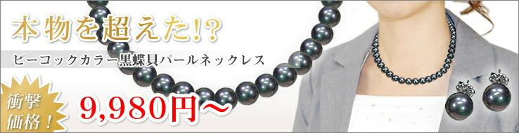 黒真珠ネックレス・イヤリング(ピアス)セット・黒蝶貝パール9.0ミリ10.0ミリアップ45センチサイズ