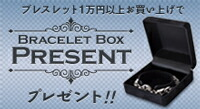 ブレスレットボックスプレゼント