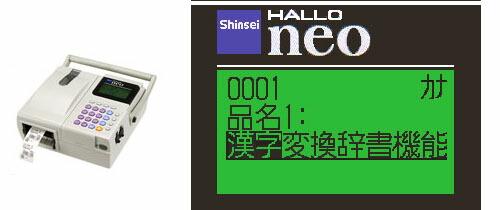 neo固定仕様本体と画面