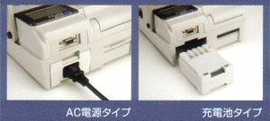 neo固定仕様選べる2電源
