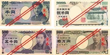 日本銀行券4紙幣
