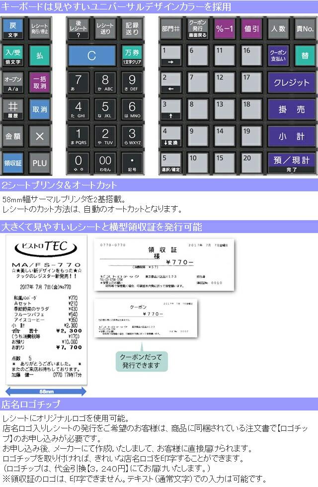 MA-770説明2
