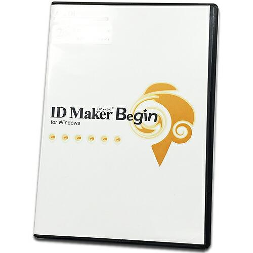簡易発行ソフト ID Maker Begin