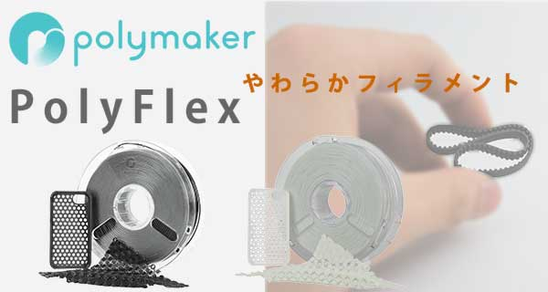 750 g of PLA filament (white) PolyMax PLA True white for the Polymaker 3D  printer