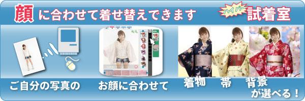 着物と帯を自分の顔写真に合わせて選べる
