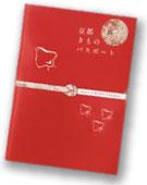きものパスポート2012