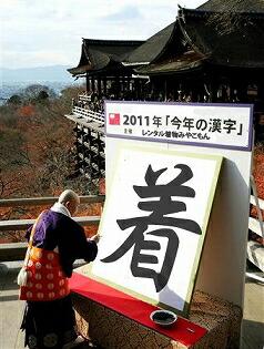 今年の漢字は「着」