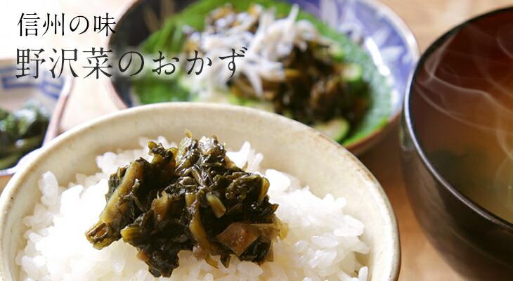 野沢菜のおかず