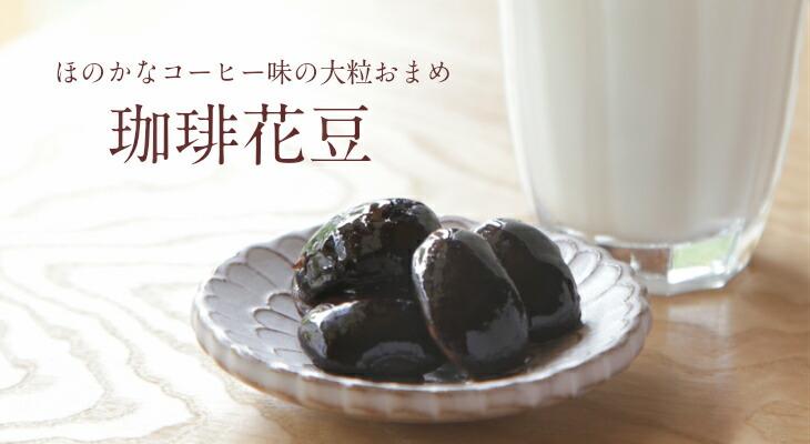 コーヒー花豆