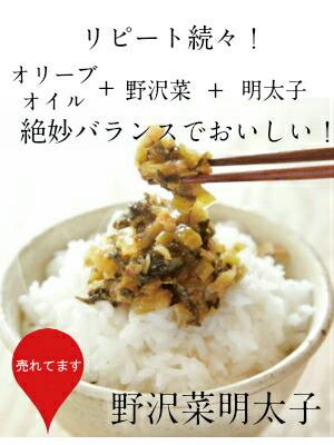 千円ぽっきり野沢菜