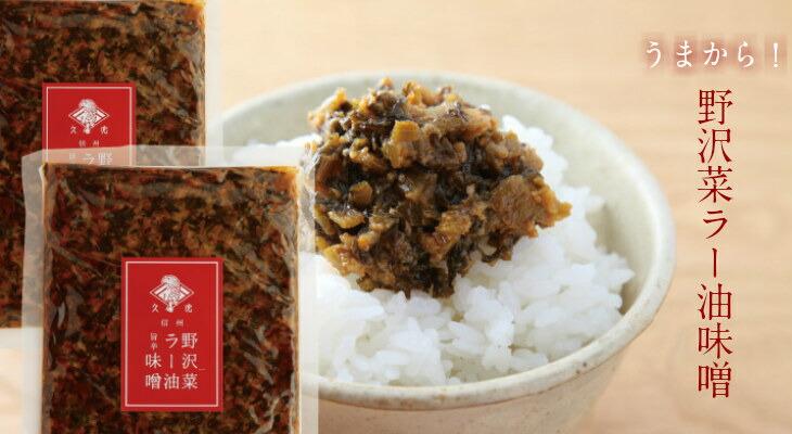 野沢菜ラー油味噌